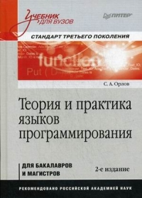 Теория и практика языков программирования. Учебник для ВУЗов. Стандарт 3-го поколения
